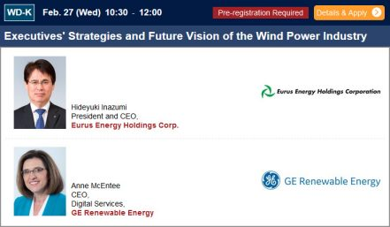 WIND EXPO Keynote Session